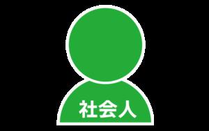 社会人icon